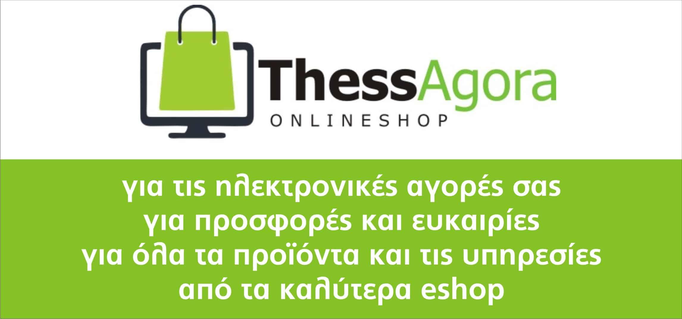 thessagora