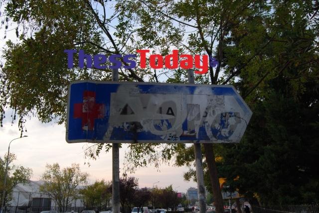 Νέα Εγνατία: Πεζοδρόμια και πινακίδες σε τραγική κατάσταση (ΦΩΤΟ), φωτογραφία-3