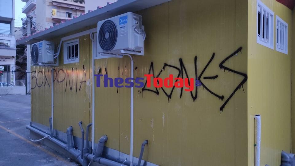 Θεσσαλονίκη: Τοποθετήθηκε το Kibo στο 90ο Δημοτικό – Μεγάλη οργή των γονέων (ΦΩΤΟ), φωτογραφία-7