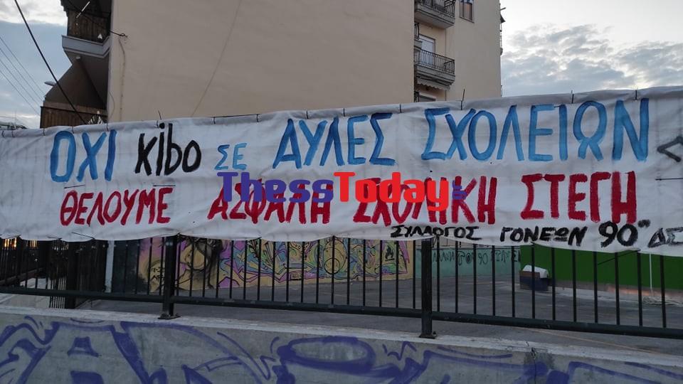 Θεσσαλονίκη: Τοποθετήθηκε το Kibo στο 90ο Δημοτικό – Μεγάλη οργή των γονέων (ΦΩΤΟ), φωτογραφία-5